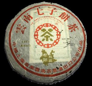 2006年 中茶 8881 布朗极品 专供出口装 生茶