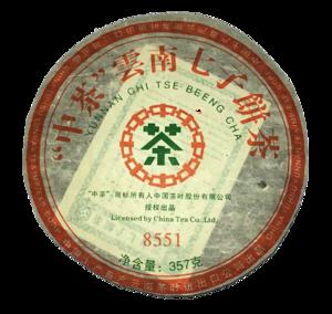 """2006年""""中茶"""" 8551 熟饼"""